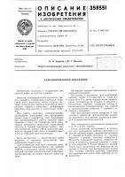 Патент 358551 Комбинированный подъемник