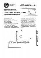 Патент 1105733 Схема подачи воздуха