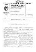 Патент 397807 Прибор для исследования физико-.\\е.ханических свойств инопланетного вещества