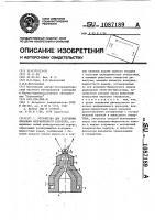 Патент 1087189 Устройство для получения локально направленного аэрозоля