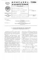 Патент 731884 Способ обогащения руд, содержащих полярные несульфидные минералы