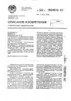Патент 1824516 Холодильная установка