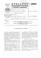Патент 488021 Взмучивающее устройство