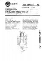 Патент 1576332 Пресс полусухого прессования