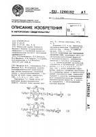 Патент 1244182 Композиция для гидрофобной обработки кожи
