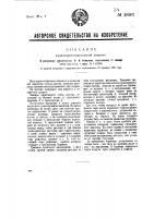 Патент 40507 Куделеприготовительная машина