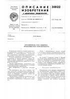 Патент 318122 Ограничитель угла поворота вращающегося трансформатора