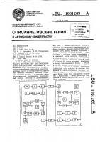 Патент 1061269 Устройство дистанционного управления
