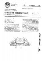 Патент 1618684 Транспортное средство для перевозки крупногабаритных грузов