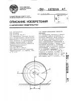 Патент 1372218 Способ определения твердости материала