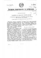 Патент 25811 Устройство для измельчения стеблей растений