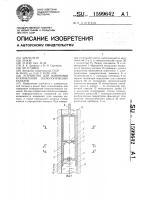 Патент 1599642 Устройство для измерения искривлений технологических каналов