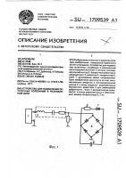 Патент 1709539 Устройство для подавления остаточных колебаний в резонансной цепи
