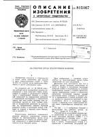 Патент 815167 Рабочий орган землеройной машины