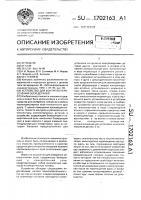 Патент 1702163 Устройство для контроля пересечения осей деталей
