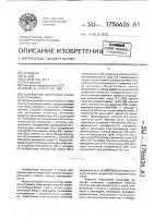 Патент 1756626 Скважинная штанговая насосная установка