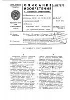Патент 897973 Рабочий орган плужного каналокопателя