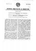 Патент 28256 Устройство для автоматического пуска асинхронных двигателей