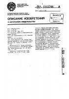 Патент 1215748 Способ флотации тонкодисперсных калийсодержащих руд