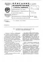 """Патент 610051 Устройство типа """"беличьей клетки"""" для обработки рулонной фотопленки"""