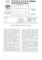 Патент 305626 Машина для контактной точечной сварки