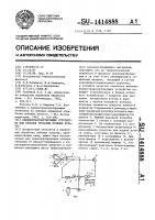 Патент 1414888 Пневмотранспортирующее устройство для отходов трепания лубяных культур