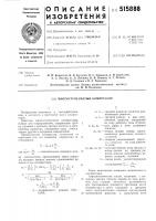 Патент 515888 Многоступенчатый компрессор
