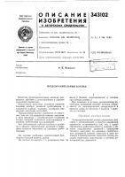Патент 343102 Предохранительный клапан