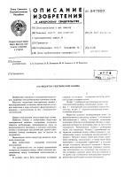 Патент 547920 Индуктор электрической машины