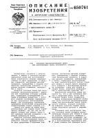 Патент 650761 Поточная механизированная линия для изготовления балок коробчатого сечения