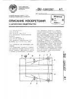 Патент 1341257 Устройство для ориентации слоя стеблей