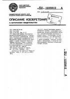 Патент 1225812 Способ получения кислого фтористого натрия