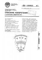 Патент 1480023 Шихтованный сердечник электрической машины