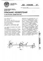 Патент 1458266 Тыловая передвижная опора канатной дороги