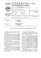 Патент 564830 Оптическая система устройства проекционной фотолитографии
