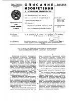 Патент 935388 Устройство для передачи между подвесными направляющими путями кареток с изделиями