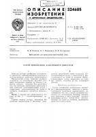 Патент 324685 Статор однофазного асинхронного двигателя