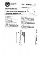 Патент 1136943 Прессформа для горячего прессования