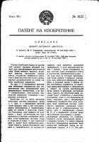 Патент 1625 Цепной ветряный двигатель