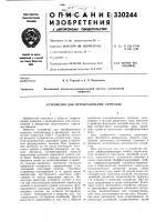 Патент 330244 Устройство для преобразования сигналов