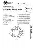 Патент 1339753 Магнитопровод статора электрической машины