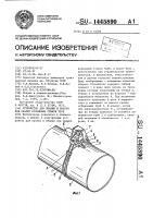 Патент 1445890 Устройство для правки и сборки под сварку кольцевых стыков труб