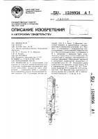 Патент 1528956 Поршневой насос