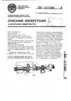 Патент 1171261 Поточная линия для сборки и сварки цилиндрических изделий