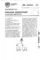 Патент 1359538 Пиротехническое устройство для герметизации трубопроводов
