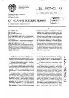Патент 1837402 Устройство быстродействующей защиты электровакуумных приборов радиовещательного передатчика с анодной модуляцией класса в