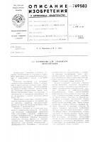 Патент 769583 Устройство тревожной сигнализации
