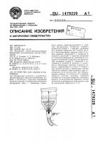 Патент 1479229 Устройство для сварки и наплавки