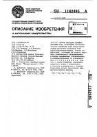 Патент 1162495 Способ флотации калийсодержащих руд