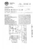 Патент 1611767 Устройство для электроснабжения вспомогательного оборудования транспортного средства